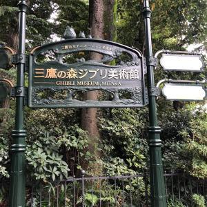 ジブリの森美術館に行ってきました!