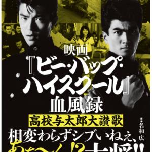 映画『ビー・バップ・ハイスクール』血風録:シャバ増必見!