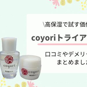 【coyori】コヨリトライアルセットの口コミは悪い?実際に試してみた