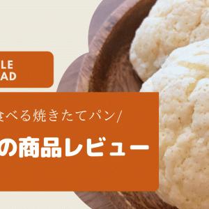 スタイルブレッドの冷凍パンはやっぱり美味しい。パンに合うカレーもレビュー。