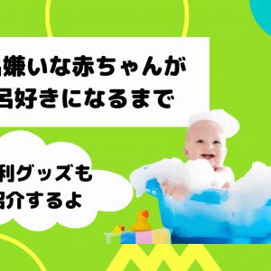 お風呂嫌いな赤ちゃんが、お風呂好きになるまでにしたこと【体験談】