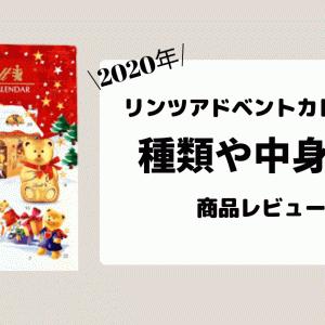 【2020】リンツアドベントカレンダーの種類や中身は?ネタバレあり開封レビュー