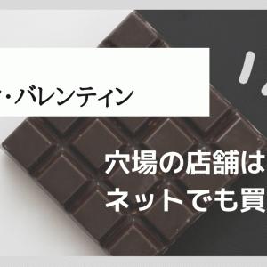 【イバンバレンティン2021】購入方法まとめ。ネットで買える?穴場の店舗はある?