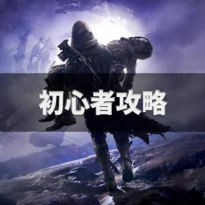 【Destiny2】今週のシュール場所