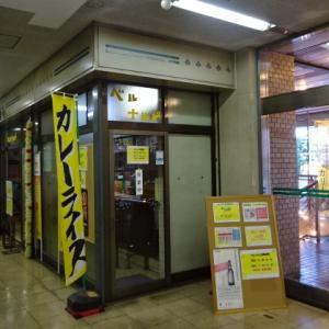 【高槻市 ベルナルド】○○○のカレー