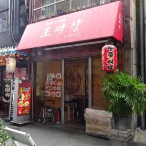 【大阪市 王チャジャン】韓国のジャージャー麺
