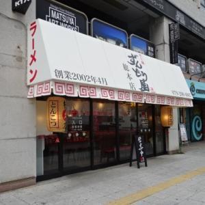 【姫路市 ラー麺ずんどう屋】こってり豚骨ラーメン
