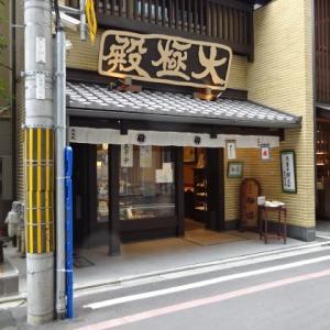 【京都市 大極殿本舗】6月は梅酒