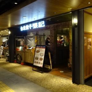 【大阪市 台北餃子張記】魯肉飯と棒餃子と