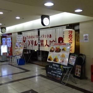 【大阪市 グリル異人館】やっぱりデミグラスは・・・