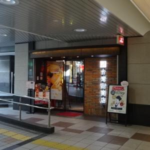 【高槻市 台湾甜商店】牛肉麺と芋圓とタピオカと仙草と