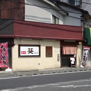 【池田市 麺処葵】魚介100%の黒