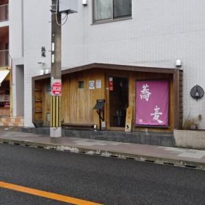 【豊中市 鼓道】こゆ~い味の親子丼