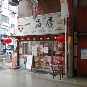 【大阪市 一品居】〇州ラーメン食べてきましたっ!
