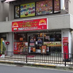 【茨木市 シマカレー】凶悪な甘さの