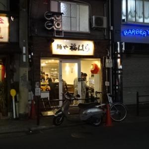 【大阪市 麺や福はら】3度目の正直