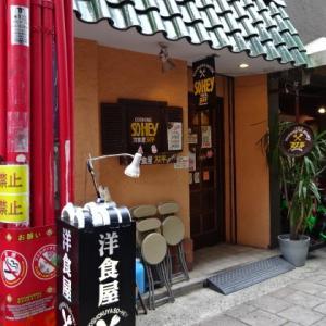【神戸市 洋食屋 双平】名物のドビーライス