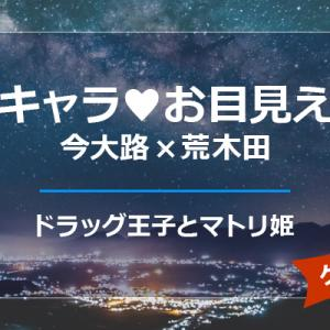 【感想】新キャラ♥お目見え編 今大路×荒木田|ドラッグ王子とマトリ姫