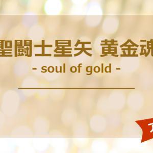 アニメ「聖闘士星矢 – 黄金魂 soul of gold -」全話感想