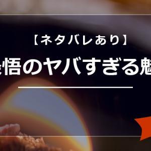 【ネタバレあり】呪術廻戦・五条悟のヤバすぎる魅力!