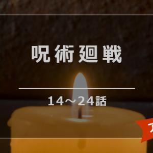 アニメ「呪術廻戦」第2クール|体感5分のバトルモードに引き込まれる!