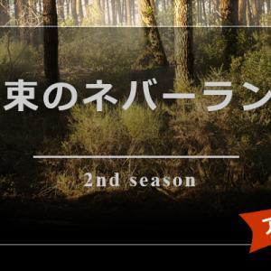 TVアニメ「約束のネバーランド Season2」|偽りの楽園の外は過酷だった