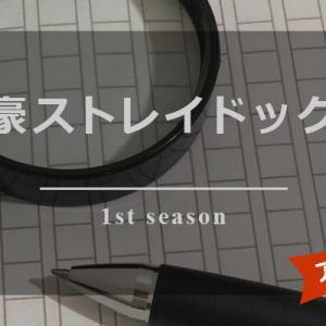 アニメ「文豪ストレイドッグス 1st Season」感想|超個性的な文豪たちの作品名を冠した異能力バトル