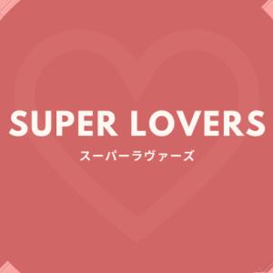 アニメ「SUPER LOVERS」胸キュンが止まらない!もどかしい兄弟LOVE
