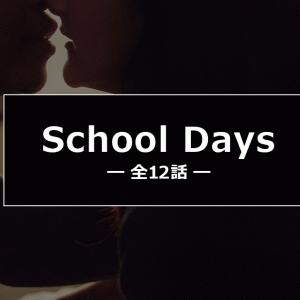 アニメ「School Days(スクールデイズ)」高校生たちのドロドロ恋愛の結末