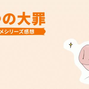アニメ「七つの大罪」感想~シリーズ通して見るのがおススメな壮大な愛の物語~