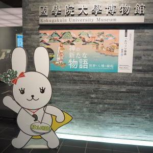 【渋谷】国学院大学博物館