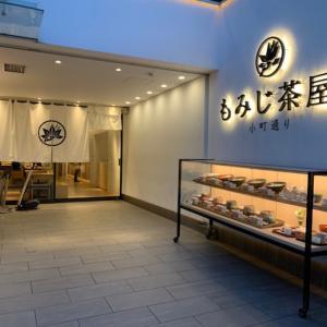【もみじ茶屋/鎌倉小町通り店】子供と一緒でも宇治抹茶ティラミスを食べれます♪