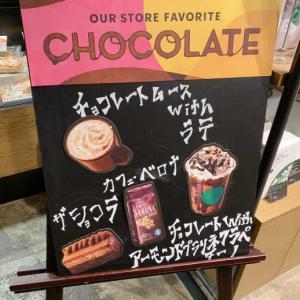 スタバ新作【ザ・ショコラ】をカフェベロナとフードペアリング♪
