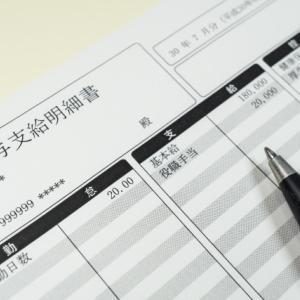 【勤続12年】暇すぎる30代OLの年収