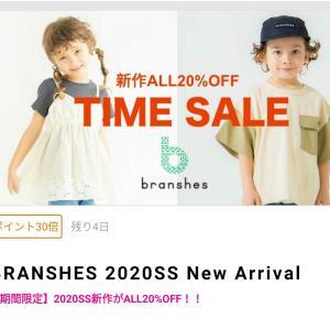 【子供服】ブランシェス新作20%&ポイント30倍!