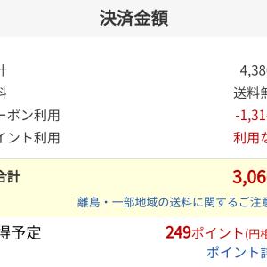 【お米が安い!】30%オフクーポン使いました!