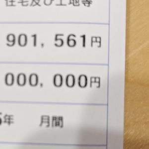 【30代共働き】住宅ローン残高と衝撃を受けたワケ