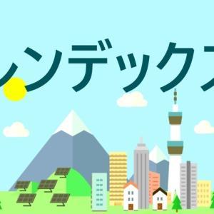 2019年10月のLENDEX(レンデックス)分配金1,832円