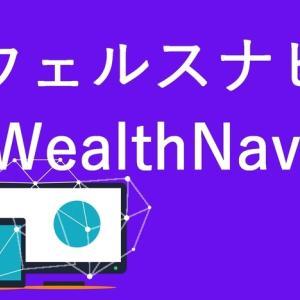 月次報告:2019年6月のWealthNavi(ウェルスナビ)の評価損益+2,210円