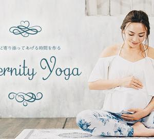 妊娠中はマタニティヨガがオススメ!どんな効果があるのか徹底解説