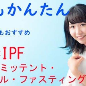 プチ断食【IPF断食】で我慢しないダイエットの理由