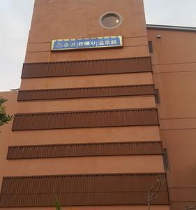 赤沢日帰り温泉館へ行ってきました!露天風呂は海を独り占め!!