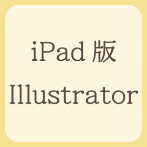 【iPad版Illustrator】ピンクの線が出なくなった時の解決策!