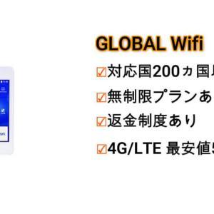 海外レンタルWifi【GLOBAL Wifi】徹底解説
