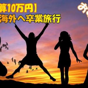卒業旅行 海外 格安プラン【予算10万円】