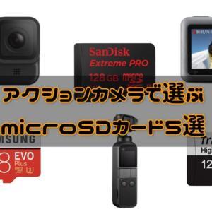 アクションカメラで選ばれるmicroSDカード5選