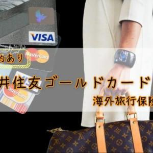 【家族特約あり】三井住友ゴールドカードの海外旅行保険を解説【自動付帯】