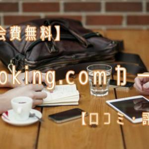 【年会費無料】海外旅行保険が自動付帯のBooking.comカードの口コミ・評判