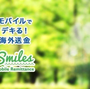 【海外送金】真夜中にSmiles(スマイルズ)を使ったら1分で着金した