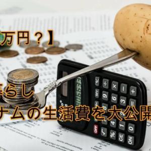 【月5万円?】2人暮らしベトナムの生活費を大公開!!